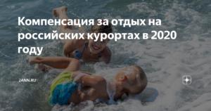 Компенсация за отдых на российских курортах в 2020 г