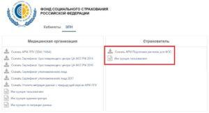 Фсс московский район спб как записаться на проверку больничного