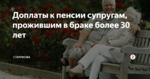 Какие положены выплаты семье пенсионеров после 30 лет совместной жизни