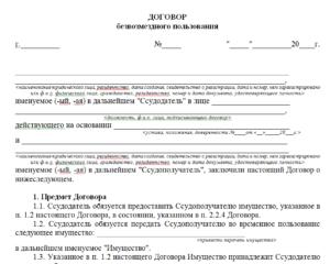 Договор безвозмездной передачи оборудования между юридическими лицами