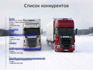 Бизнес план для транспортной компании образец
