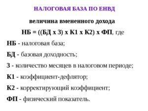 Енвд в краснодарском крае