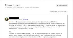 Выплаты компенсаций росгосстрах банка