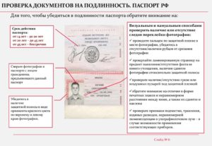 Как подтвердить действительность паспорта