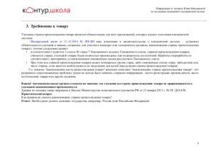Декларация страны происхождения товара в соответсвие с 44фз