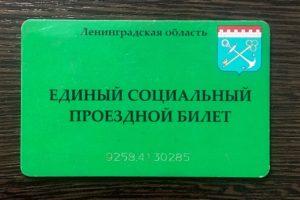 Есть ли проездные пенсионные в ленинградской области