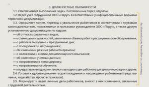 Должностная инструкция документоведа 2020 профстандарт образец