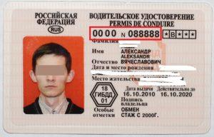 Как можно узнать серию номер предыдущих водительских прав