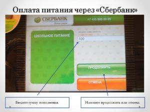Как пополнить школьную карту на питание через сбербанк онлайн