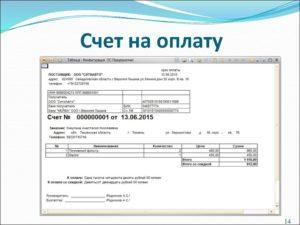Как сделать счет на оплату в валюте