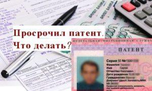 Как восстановить просроченный патент иностранному гражданину