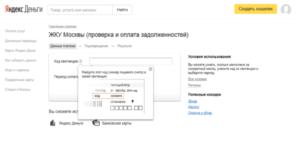 Жку москва еирц узнать задолженность банк москвы