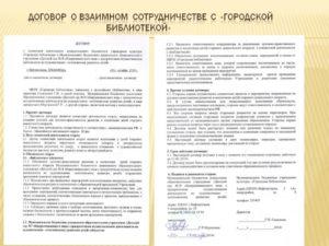 Договор на проведение лекций в школе