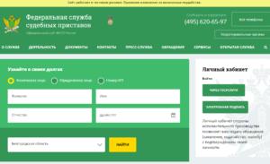 Как узнать задолжность осп города омска ленинский район