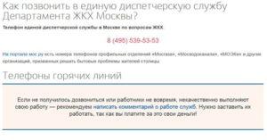 Диспетчерская служба жкх по адресу москва