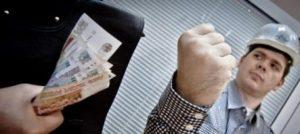 Как заставить директора выплатить зарплату