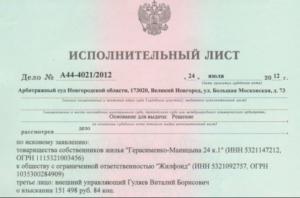 Выдача исполнительного листа ас москвы