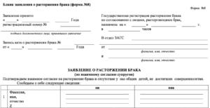 Где подается заявление на развод в г челябинске металлургический район