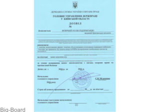 Лицензия на установку газового оборудования на автомобили