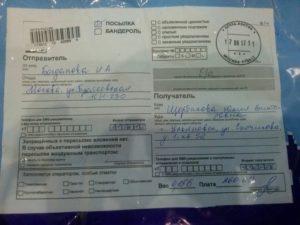 Что нужно чтобы отправить посылку наложенным платежом