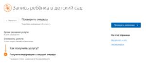 Как проверить очередь в детский сад челябинск по номеру документа