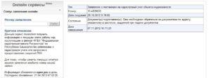 Статус документы направлены заявителю росреестр что значит