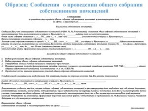 Как рассчитать долю собственника в многоквартирном доме пример для протокола