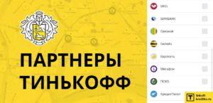 Магазины партнеры тинькофф банка