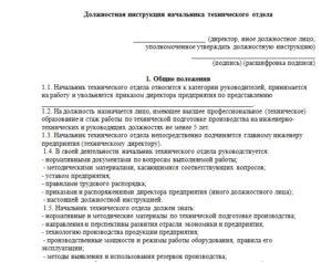 Руководитель отдела проектирования и производства должностная инструкция