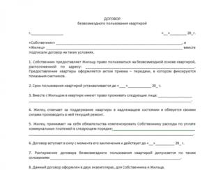 Договор безвозмездной аренды оборудования форма