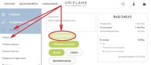 Как восстановить отмененый заказ в орифлейм