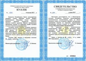 Как зарегистрировать авторские права на песню в казахстане