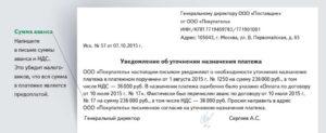 Изменение назначения платежа в платежном поручении письмо