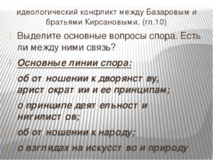 Идеологический спор базарова и братьев кирсановых