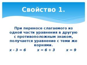 Как переносить знаки при решении уравнений