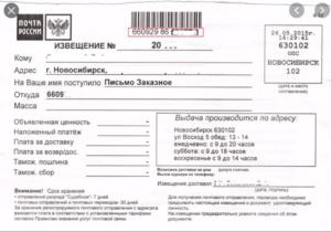 Почта россии извещение как узнать от кого по номеру