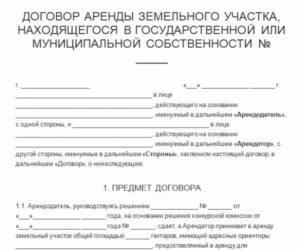 Договор субаренды лесного участка