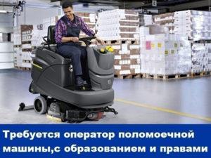 Должностная инструкция оператора поломоечной машины