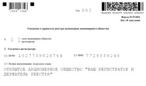 Как правильно заполнить форму р14001 при изменения сведений о регистраторе
