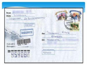 Что пишут на конверте отправляя письмо