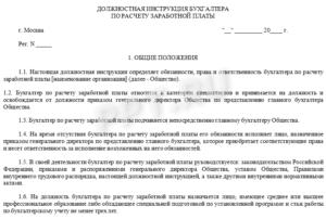 Бухгалтер по выставлению счетов должностная инструкция