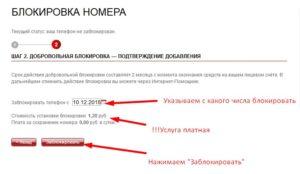 Как заблокировать чужой номер телефона в украине