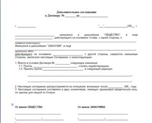 Дополнительное соглашение об оказании дополнительных услуг образец