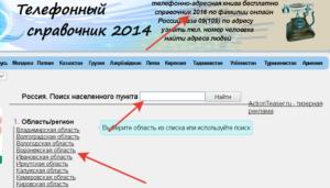 Как узнать фамилию человека по адресу проживания в москве