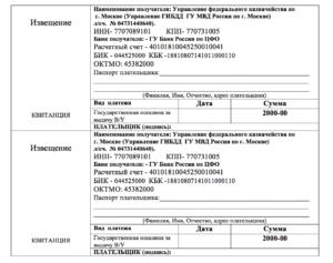 Где найти квитанцию об уплате пошлины за замену прав 2020 москва