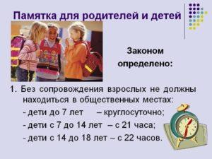 До скольки лет по закону ребенок должен жить с родителями