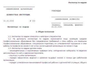 Должностная инструкция специалиста отдела кадров по профстандарту