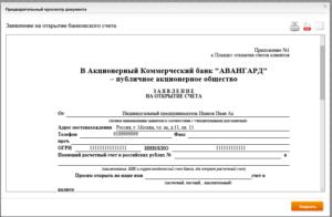 Образец заявление на открытие расчетного счета в банке
