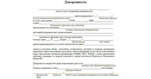 Доверенность на оформления дома в собственность по декларации