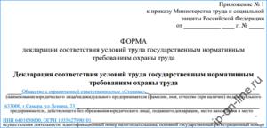 Декларация по специальной оценке условий труда бланк скачать